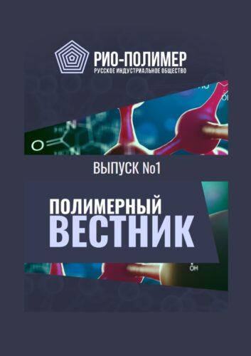 https://rio-polimer.ru/wp-content/uploads/2020/11/gazeta-353x500.jpg